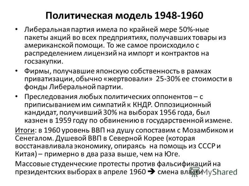 Политическая модель 1948-1960 Либеральная партия имела по крайней мере 50%-юные пакеты акций во всех предприятиях, получавших товары из американской помощи. То же самое происходило с распределением лицензий на импорт и контрактов на госзакупки. Фирмы