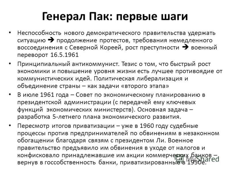 Генерал Пак: первые шаги Неспособность нового демократического правительства удержать ситуацию продолжение протестов, требования немедленного воссоединения с Северной Кореей, рост преступности военный переворот 16.5.1961 Принципиальный антикоммунист.