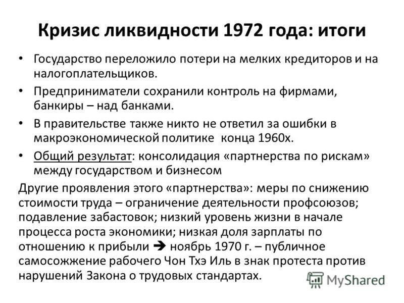 Кризис ликвидности 1972 года: итоги Государство переложило потери на мелких кредиторов и на налогоплательщиков. Предприниматели сохранили контроль на фирмами, банкиры – над банками. В правительстве также никто не ответил за ошибки в макроэкономическо