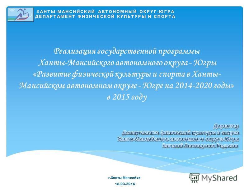 г.Ханты-Мансийск 18.03.2016