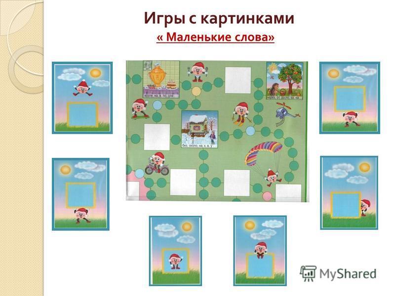 « Маленькие слова » Игры с картинками