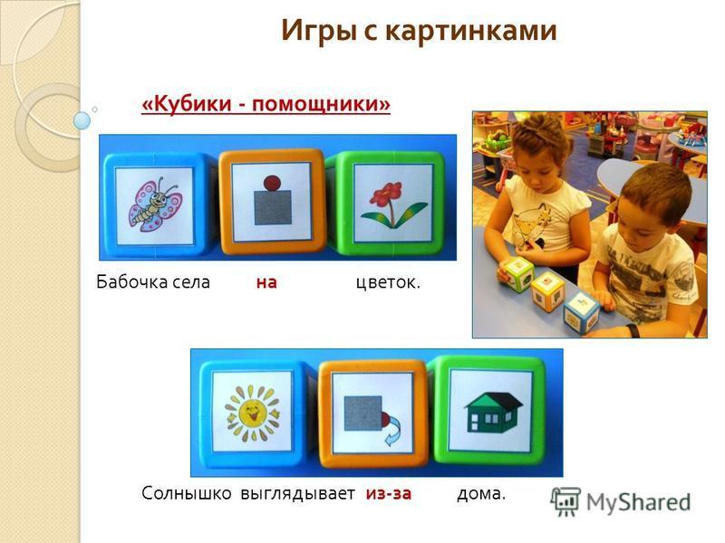 Бабочка села на цветок. Солнышко выглядывает из - за дома. « Кубики - помощники » Игры с картинками