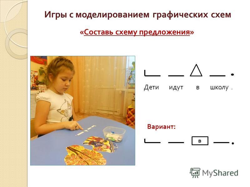 « Составь схему предложения » Игры с моделированием графических схем Детиидутвшколу. Вариант : в