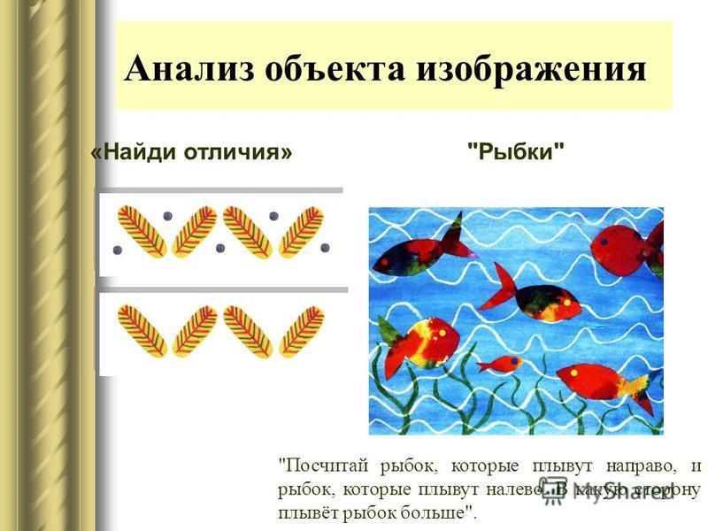 Анализ объекта изображения «Найди отличия»Рыбки Посчитай рыбок, которые плывут направо, и рыбок, которые плывут налево. В какую сторону плывёт рыбок больше.