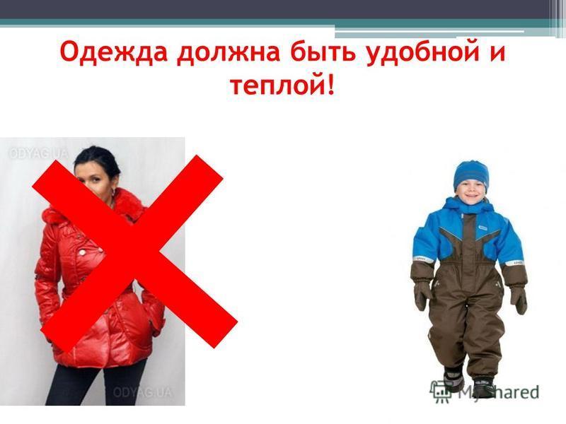 Одежда должна быть удобной и теплой!