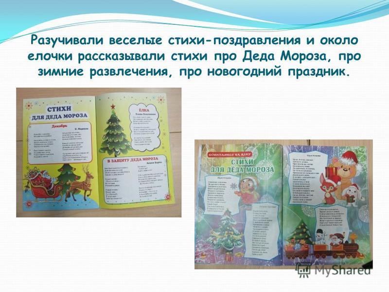Разучивали веселые стихи-поздравления и около елочки рассказывали стихи про Деда Мороза, про зимние развлечения, про новогодний праздник.