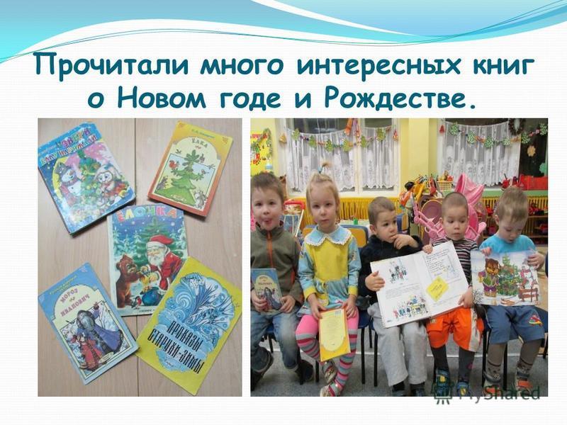 Прочитали много интересных книг о Новом годе и Рождестве.