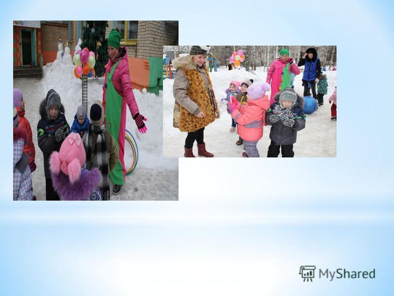 * На прогулке нас встречала Зимушка-Зима! Нас с друзьями развлекала весело она. Мы очень благодарны ей За лыжи, за коньки, за горки ледяные, за игры и снежки.