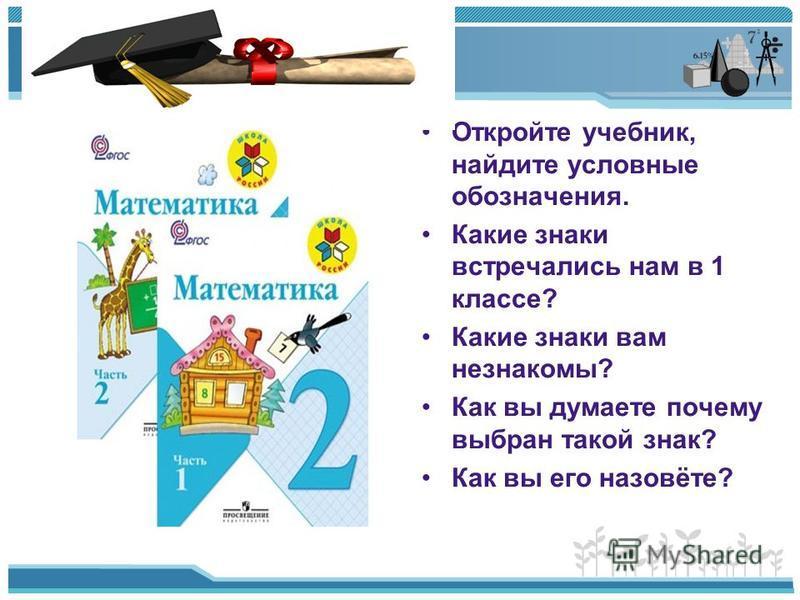 Царица Математика приглашает нас в свою замечательную страну. Она прислала нам новый учебник с интересными заданиями.