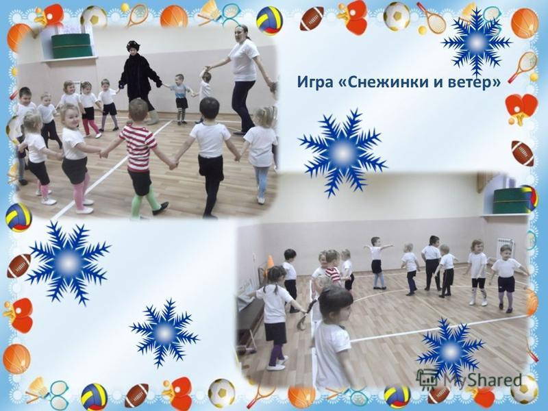 Игра «Снежинки и ветер»