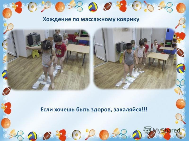 Хождение по массажному коврику Если хочешь быть здоров, закаляйся!!!