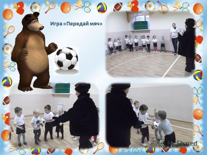 Игра «Передай мяч»