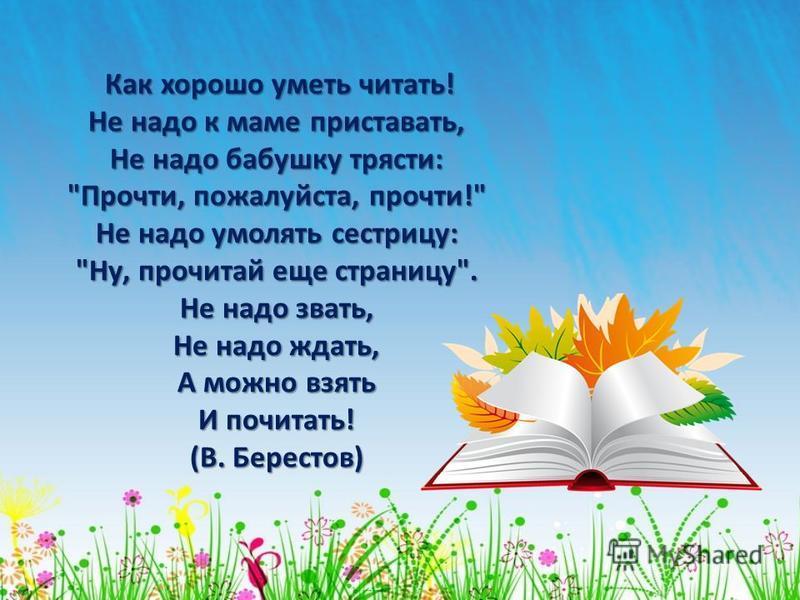 Как хорошо уметь читать! Не надо к маме приставать, Не надо бабушку трясти: