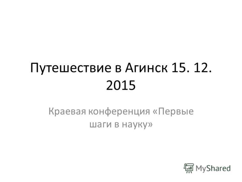 Путешествие в Агинск 15. 12. 2015 Краевая конференция «Первые шаги в науку»