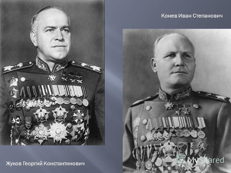 Конев Иван Степанович Жуков Георгий Константинович