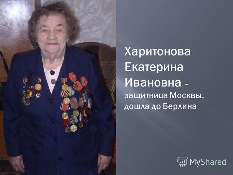 Харитонова Екатерина Ивановна – защитница Москвы, дошла до Берлина