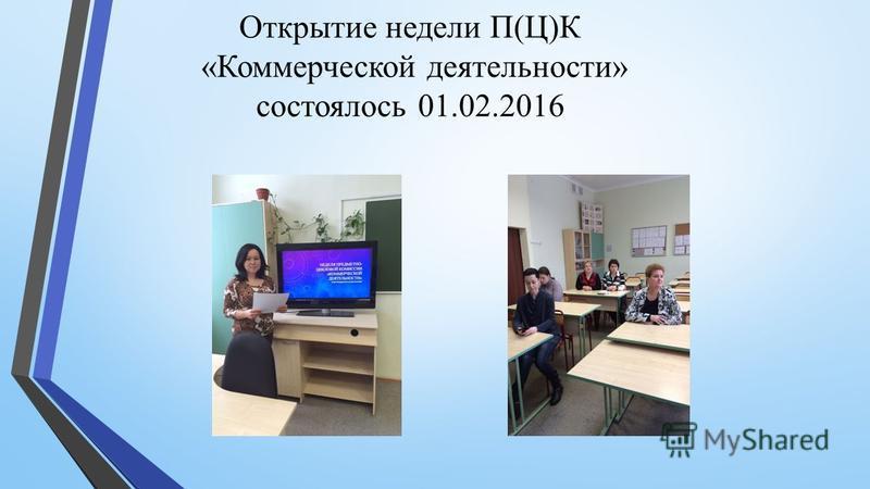 Открытие недели П(Ц)К «Коммерческой деятельности» состоялось 01.02.2016