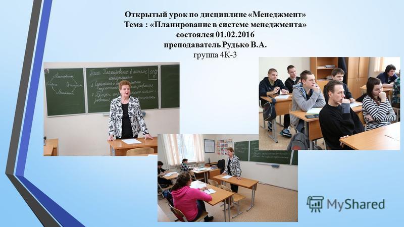 Открытый урок по дисциплине «Менеджмент» Тема : «Планирование в системе менеджмента» состоялся 01.02.2016 преподаватель Рудько В.А. группа 4К-3