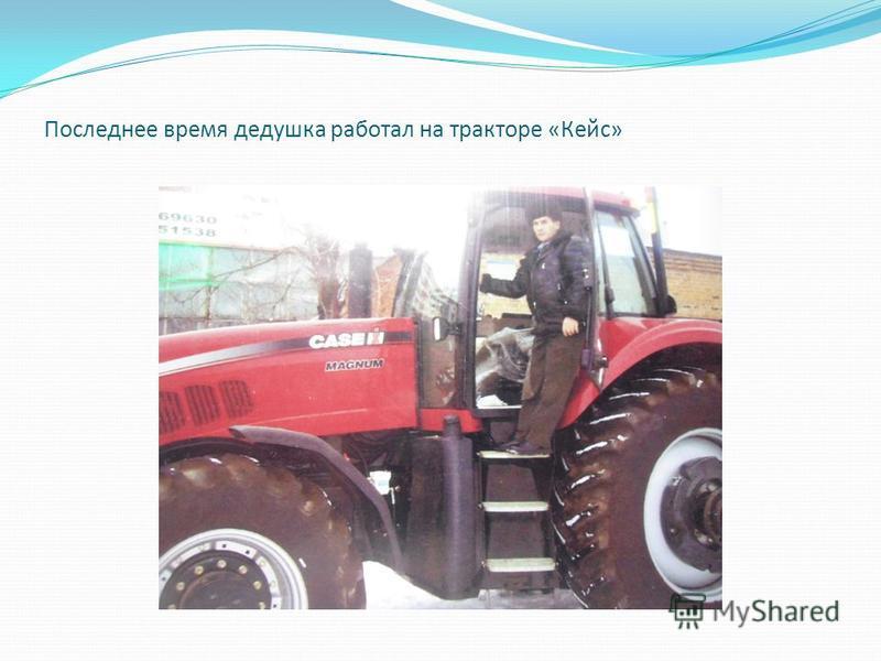 Последнее время дедушка работал на тракторе «Кейс»