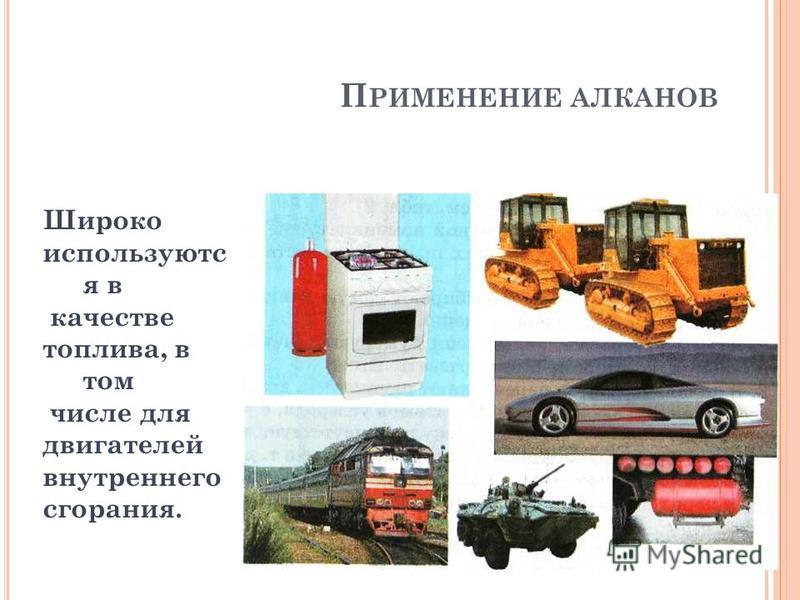 Широко используются в качестве топлива, в том числе для двигателей внутреннего сгорания. П РИМЕНЕНИЕ АЛКАНОВ