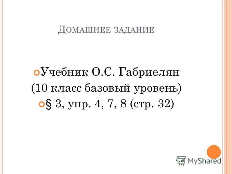 Д ОМАШНЕЕ ЗАДАНИЕ Учебник О.С. Габриелян (10 класс базовый уровень) § 3, упр. 4, 7, 8 (стр. 32)