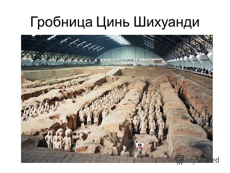 Гробница Цинь Шихуанди
