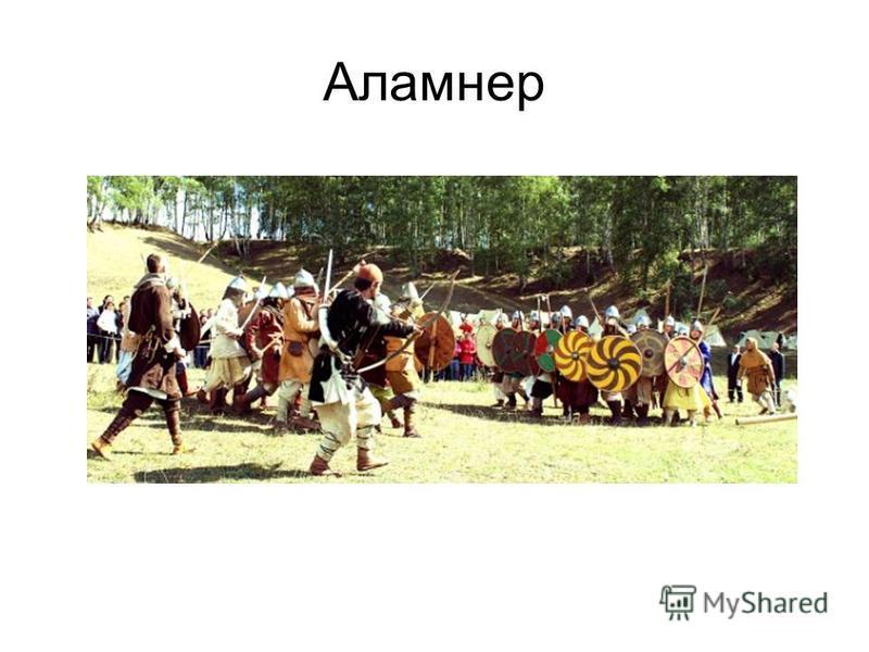 Аламнер