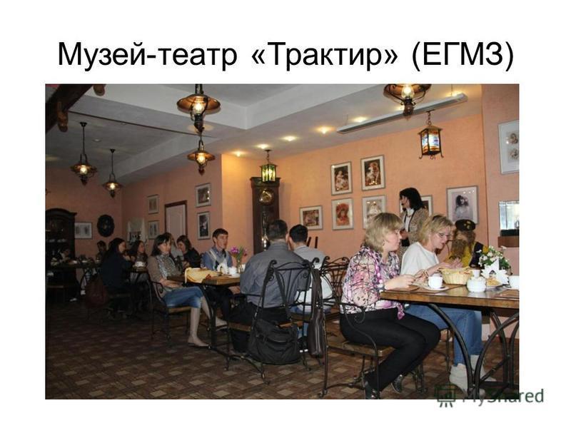 Музей-театр «Трактир» (ЕГМЗ)