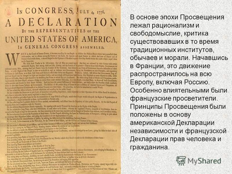 В основе эпохи Просвещения лежал рационализм и свободомыслие, критика существовавших в то время традиционных институтов, обычаев и морали. Начавшись в Франции, это движение распространилось на всю Европу, включая Россию. Особенно влиятельными были фр
