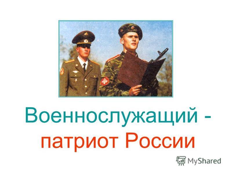 Военнослужащий - патриот России