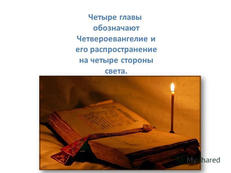 Четыре главы обозначают Четвероевангелие и его распространение на четыре стороны света.