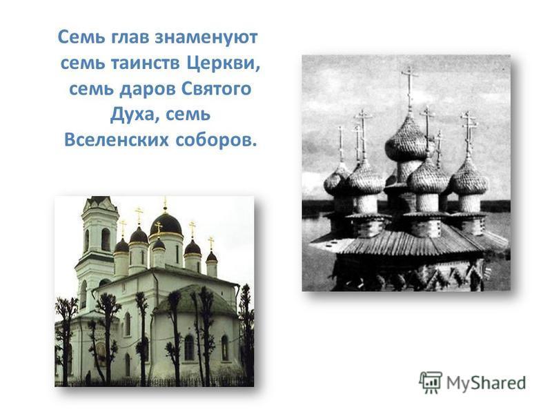 Семь глав знаменуют семь таинств Церкви, семь даров Святого Духа, семь Вселенских соборов.