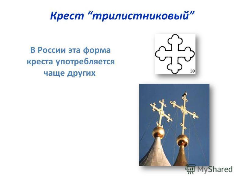 Крест трилистниковый В России эта форма креста употребляется чаще других