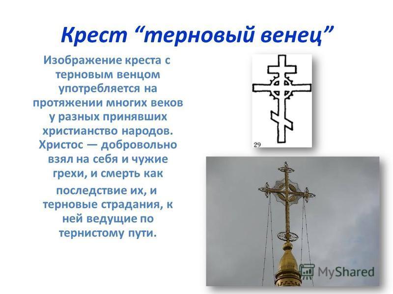 Крест терновый венец Изображение креста с терновым венцом употребляется на протяжении многих веков у разных принявших христианство народов. Христос добровольно взял на себя и чужие грехи, и смерть как последствие их, и терновые страдания, к ней ведущ