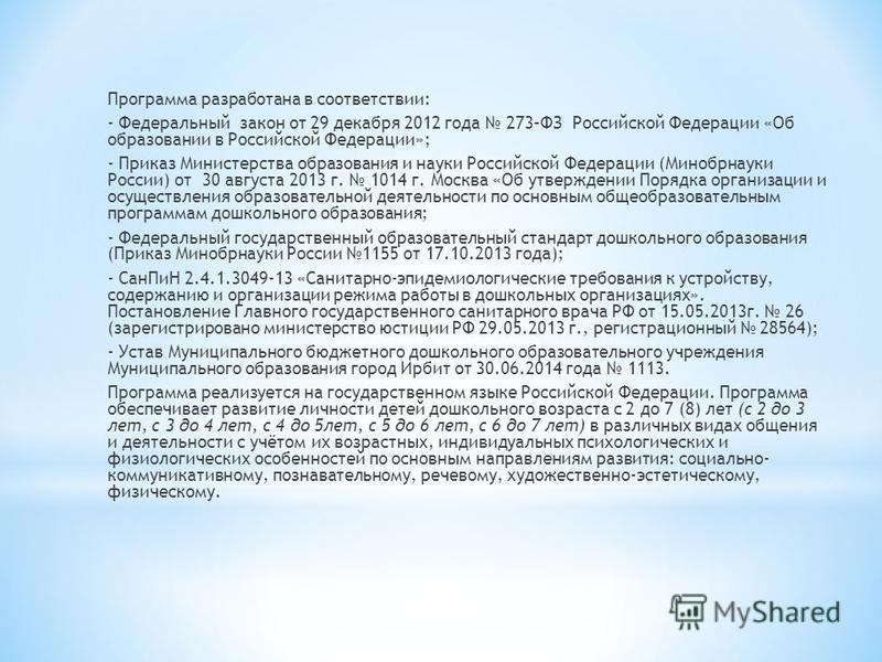 Программа разработана в соответствии: - Федеральный закон от 29 декабря 2012 года 273–ФЗ Российской Федерации «Об образовании в Российской Федерации»; - Приказ Министерства образования и науки Российской Федерации (Минобрнауки России) от 30 августа 2