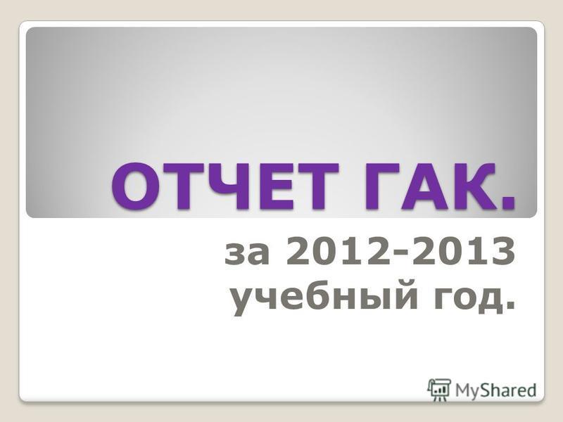 ОТЧЕТ ГАК. за 2012-2013 учебный год.