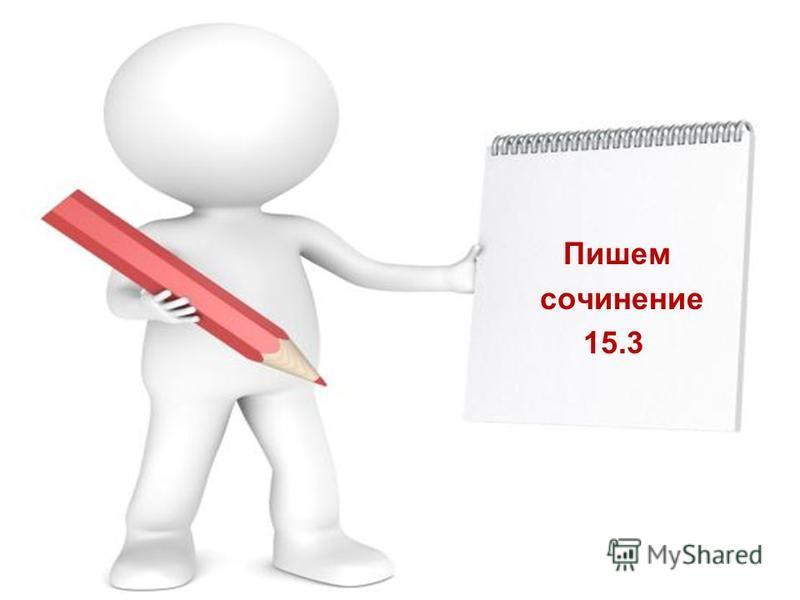 Пишем сочинение 15.3
