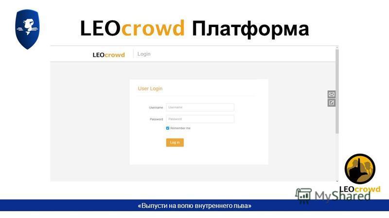 «Выпусти на волю внутреннего льва» LEOcrowd Платформа