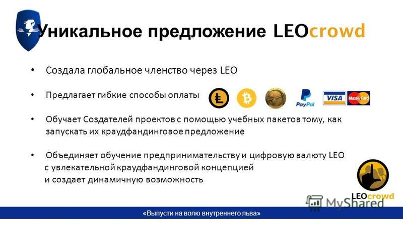 «Выпусти на волю внутреннего льва» Создала глобальное членство через LEO Предлагает гибкие способы оплаты Обучает Создателей проектов с помощью учебных пакетов тому, как запускать их краудфандинговое предложение Объединяет обучение предпринимательств