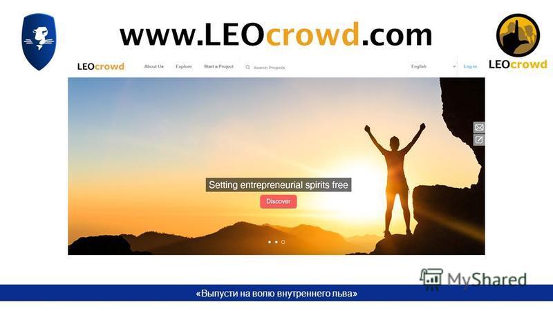 «Выпусти на волю внутреннего льва» www.LEOcrowd.com