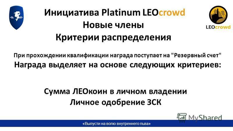 «Выпусти на волю внутреннего льва» Инициатива Platinum LEOcrowd Новые члены Критерии распределения При прохождении квалификации награда поступает на