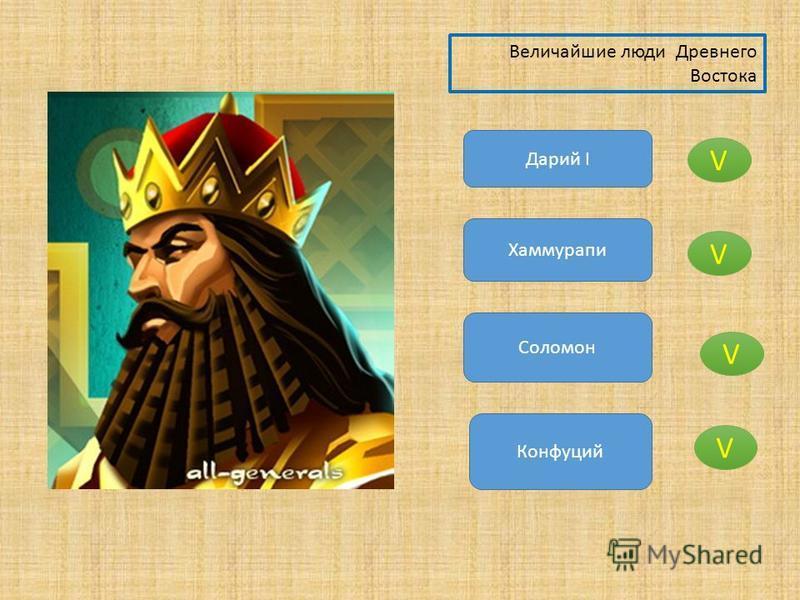 Величайшие люди Древнего Востока Дарий I Хаммурапи Соломон Конфуций V V V V