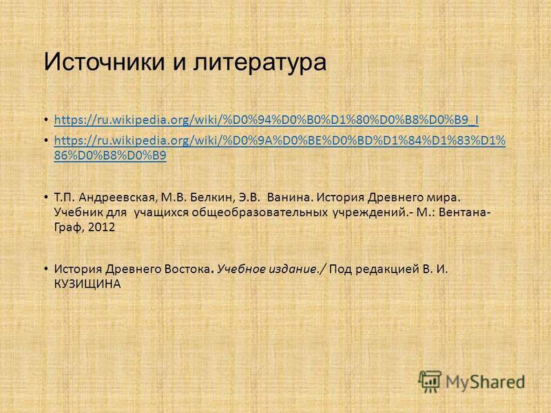 Источники и литература https://ru.wikipedia.org/wiki/%D0%94%D0%B0%D1%80%D0%B8%D0%B9_I https://ru.wikipedia.org/wiki/%D0%9A%D0%BE%D0%BD%D1%84%D1%83%D1% 86%D0%B8%D0%B9 https://ru.wikipedia.org/wiki/%D0%9A%D0%BE%D0%BD%D1%84%D1%83%D1% 86%D0%B8%D0%B9 Т.П.