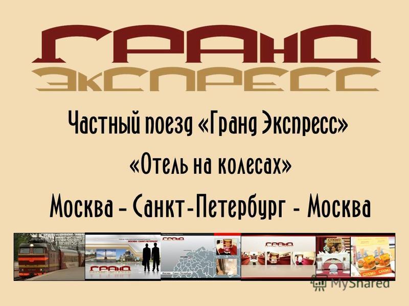 Частный поезд «Гранд Экспресс» «Отель на колесах» Москва – Санкт-Петербург - Москва