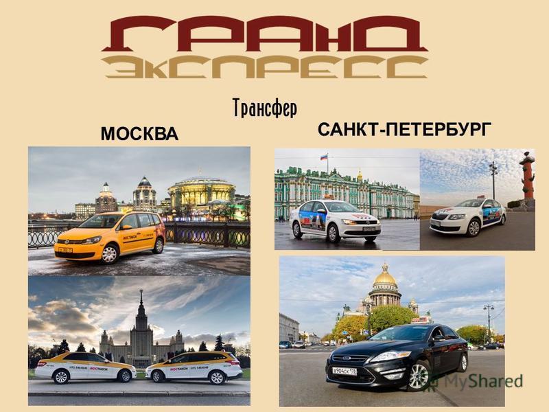Трансфер МОСКВА САНКТ-ПЕТЕРБУРГ