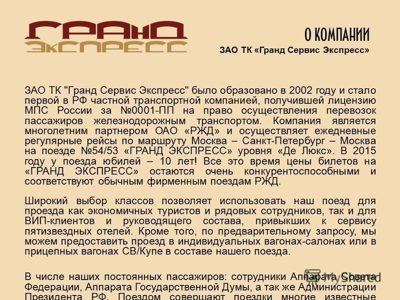 О КОМПАНИИ ЗАО ТК «Гранд Сервис Экспресс» ЗАО ТК