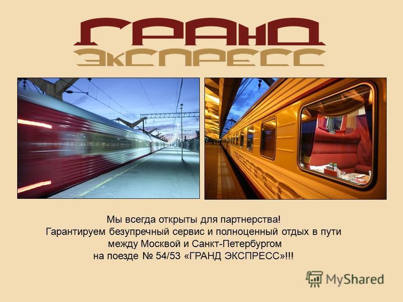 Мы всегда открыты для партнерства! Гарантируем безупречный сервис и полноценный отдых в пути между Москвой и Санкт-Петербургом на поезде 54/53 «ГРАНД ЭКСПРЕСС»!!!