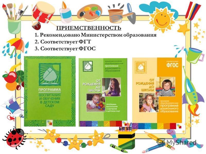 ПРИЕМСТВЕННОСТЬ 1. Рекомендовано Министерством образования 2. Соответствует ФГТ 3. Соответствует ФГОС