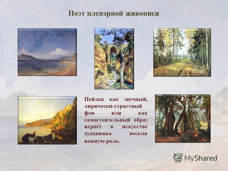 Поэт пленэрной живописи Пейзаж как звучный, лирически-страстный фон или как самостоятельный образ играет в искусстве художника весьма важную роль.
