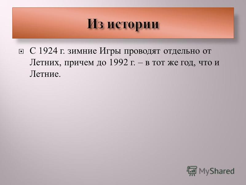 С 1924 г. зимние Игры проводят отдельно от Летних, причем до 1992 г. – в тот же год, что и Летние.